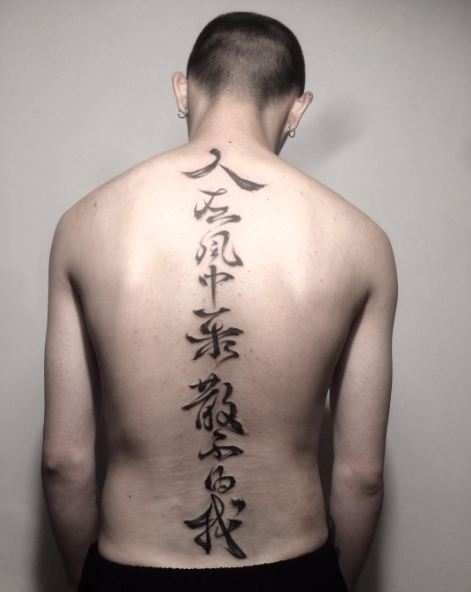 Chinese Tattoos For Guys