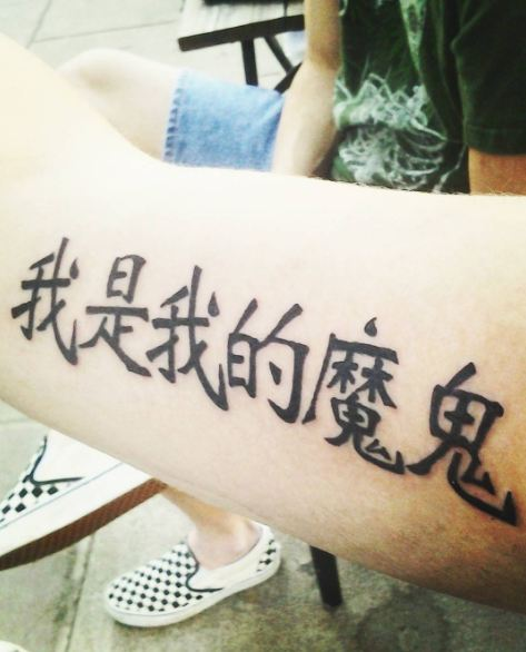 Chinese Tattoos On Arm