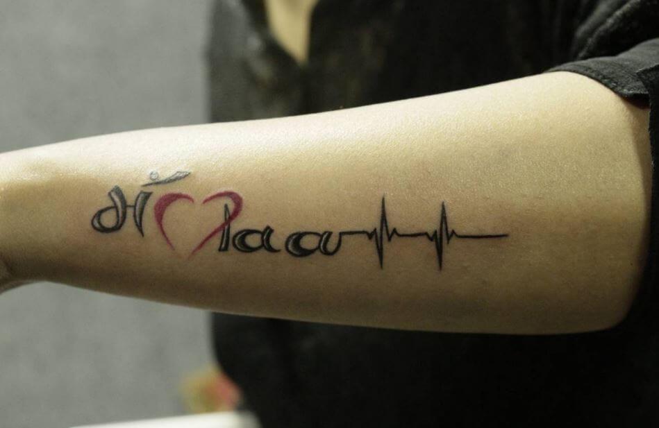 Tattoo Mom