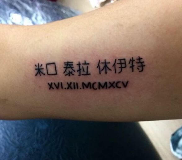 Chinese With Roman Numeral Tattoos