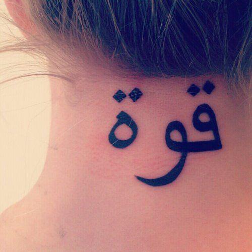 Tattoos Schriftzüge Mit Bedeutung (337)