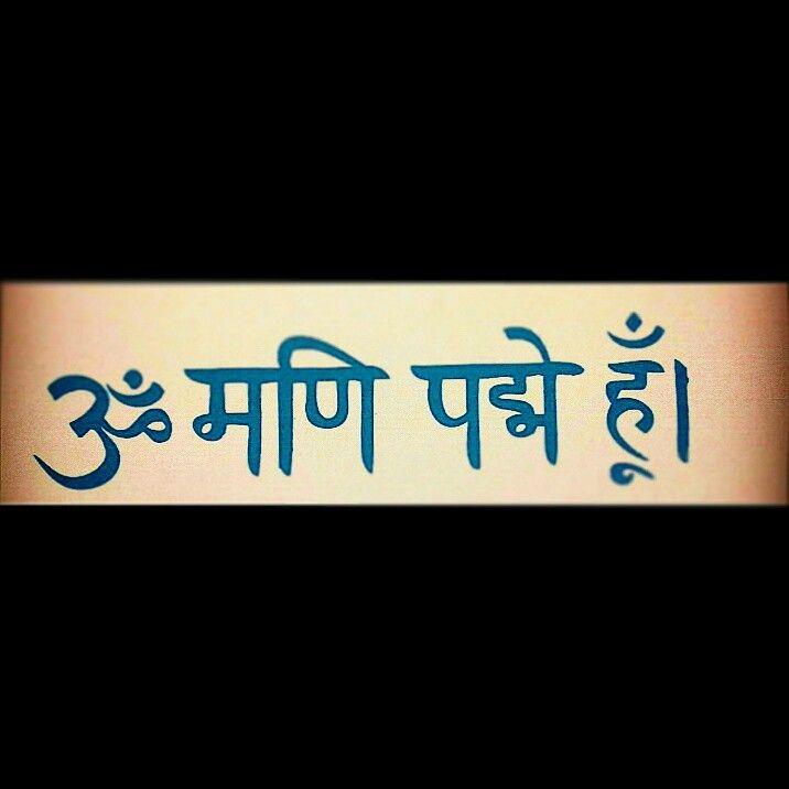 Om Mani Padme Hum Benefits