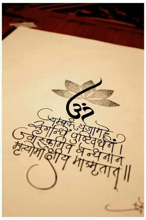 Sanskrit Tattoo Quotes 34