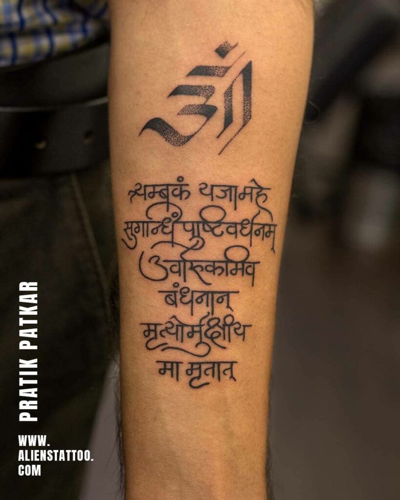 Sanskrit Tattoo Quotes 37