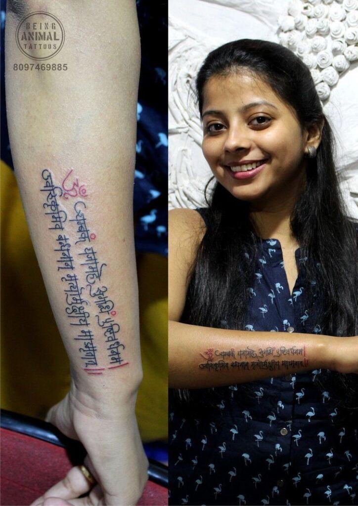 Sanskrit Tattoo Quotes 47