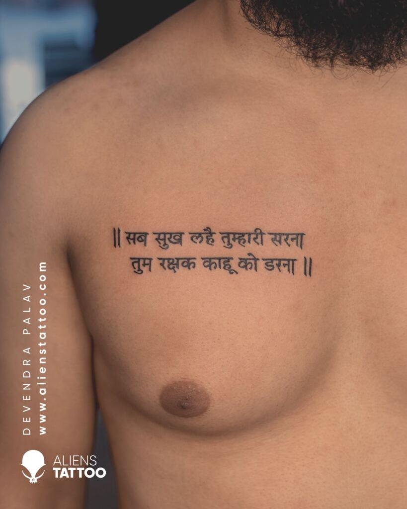 Sanskrit Tattoo Quotes 9